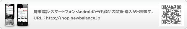 携帯電話・スマートフォン・Androidからも商品の閲覧・購入が出来ます。