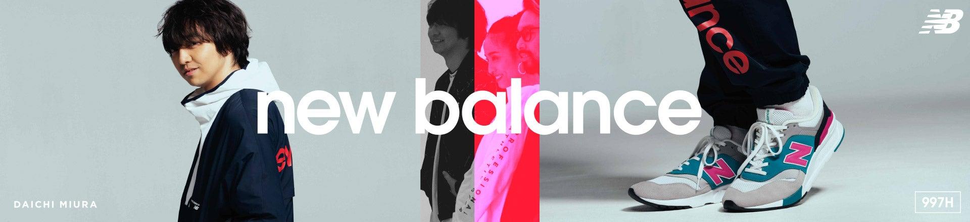NB公式】ニューバランス | New Balance【公式通販】