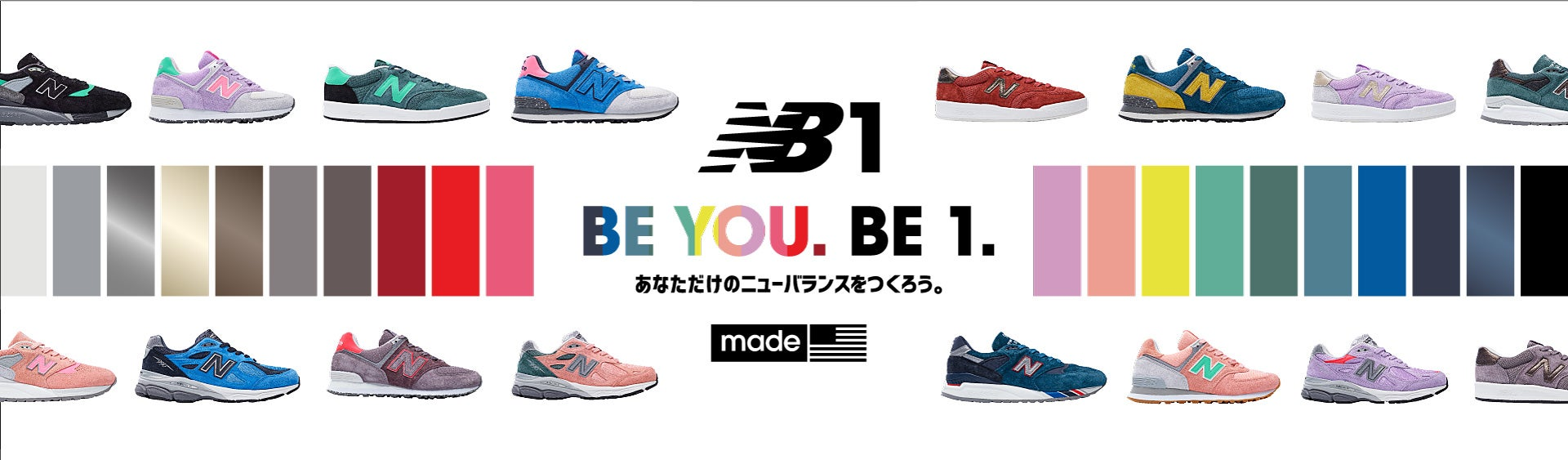 MADE in U.S.Aのシューズカスタマイズ「NB1」