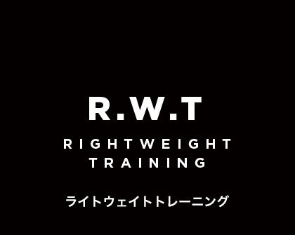 R.W.T Right Weight Training ライトウェイトトレーニング