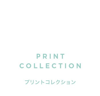 Print Collection プリントコレクション