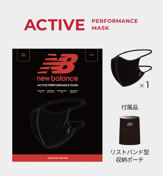 Active Performance Mask. 1枚入り. 付属品:リストバンド型収納ポーチ