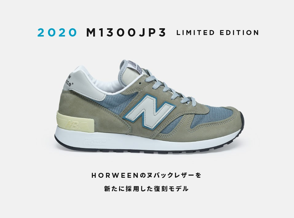 https://shop.newbalance.jp/user_data/packages/eEnb-m1300jp3/d/img/img_history2020.jpg