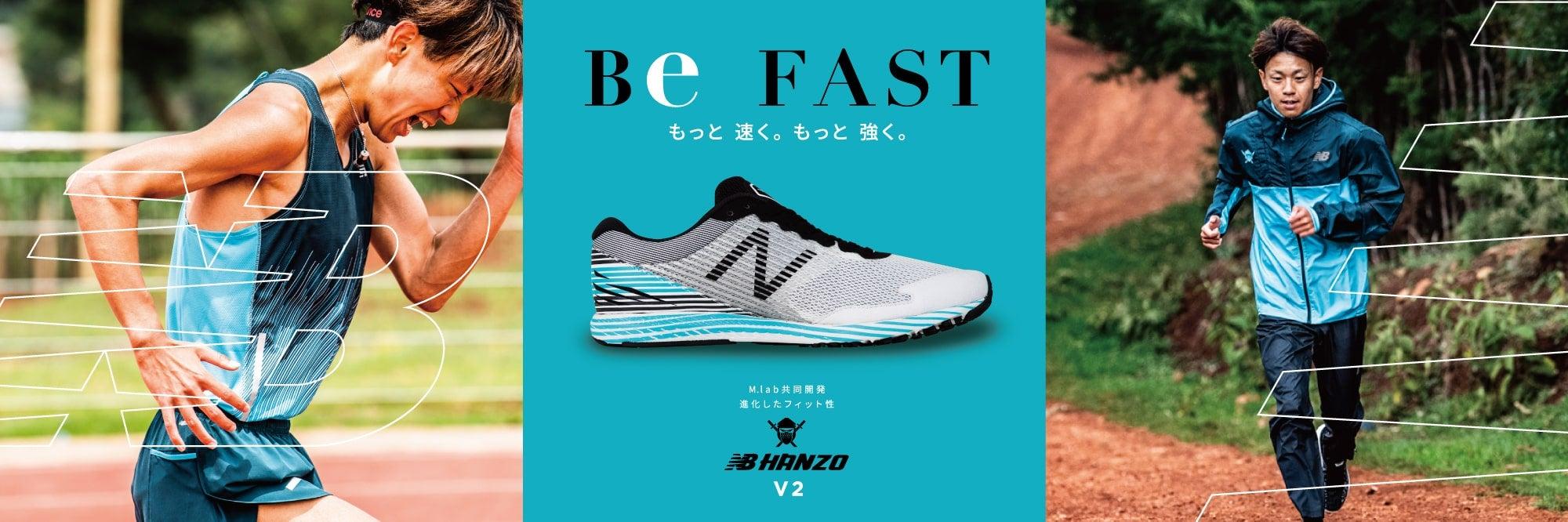 「【レベル別】マラソンのレーシングシューズにおすすめ!ニューバランス『HANZO』シリーズまとめ」の画像