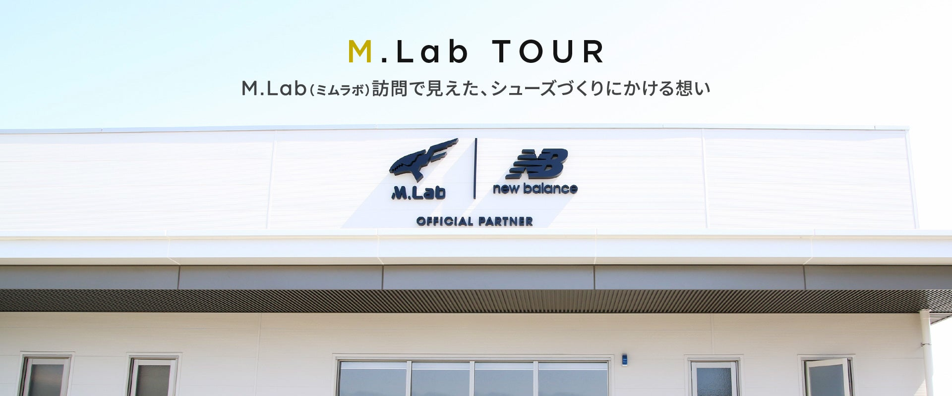 0a9ff61f95f3f NB公式】ニューバランス |nb-m.lab New Balance【公式通販】